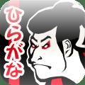 Japanese HIRAGANA Free Icon
