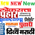 Marathi News Paper & ePaper with Web News Icon
