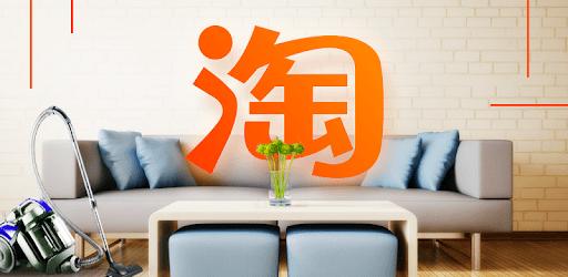 淘寶Lite – 官方專為國際及港澳台用戶打造 apk