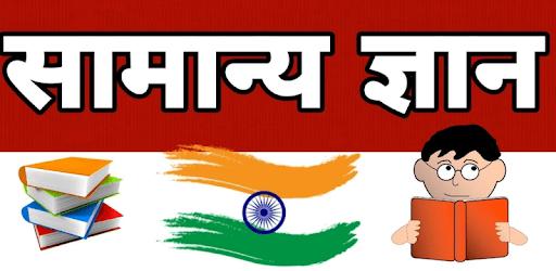 Samanya Gyan Hindi Gk 2020-21 apk