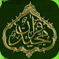 The Holy Quran - Arabic Icon