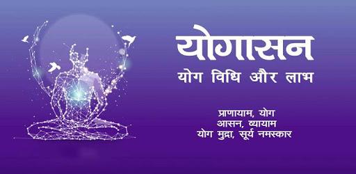 योगासन | Yoga in Hindi apk