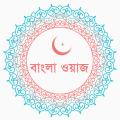 Waz - Bangla Waz Icon