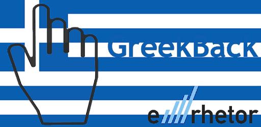 GreekBack apk