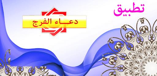 Doaa Farag emam mahdi apk