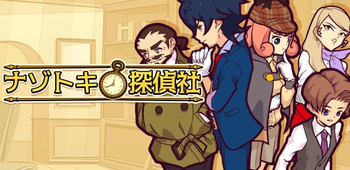 ナゾトキ探偵社 apk