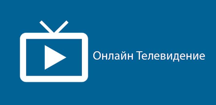 Онлайн Телевидение apk