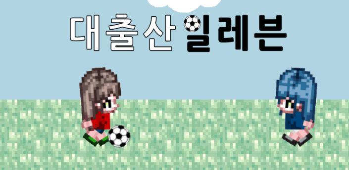 Soccer of Procreation apk