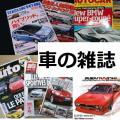 車の雑誌 Icon