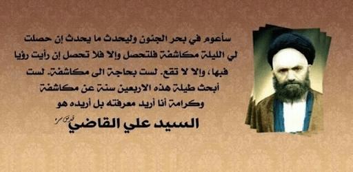 جامع سير العرفاء apk