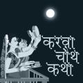 Karwa Chauth vrat Katha Icon