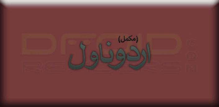 Urdu Novel - Complete and Offline: Gum apk
