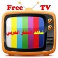 التلفاز العربي ARAB TV Icon