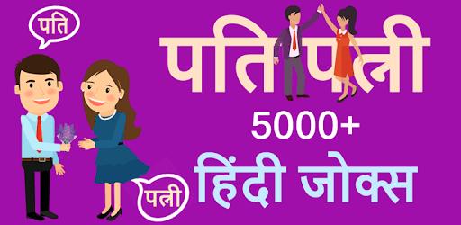 Latest Pati Patni - Husband Wife Hindi Jokes 2019 apk