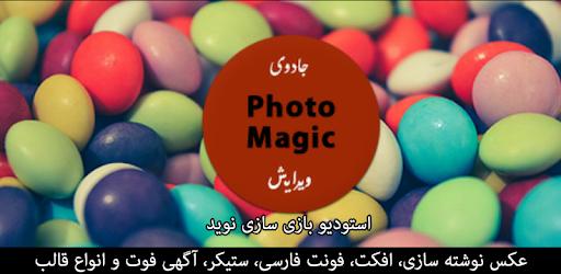Persian Photosaz & PhotoMaker apk