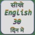 अंग्रेजी शीखे - 30 दिन में Icon