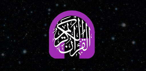 Quran Player with timer (no ads) apk