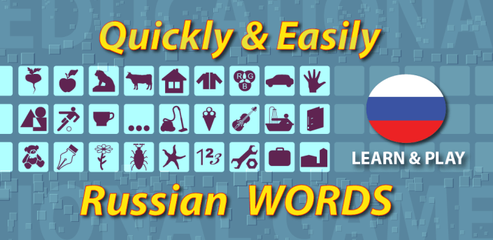 Learn and play. Russian words - vocabulary & games apk