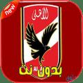 اغاني الاهلي المصري 2020 Icon