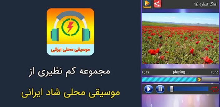 موسیقی محلی و سنتی ایرانی apk