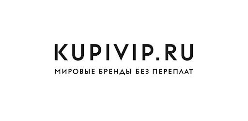KUPIVIP: интернет магазин модной одежды и обуви apk