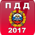 Экзамен ПДД 2017 2018 Билеты обновлённые 8 ноября Icon