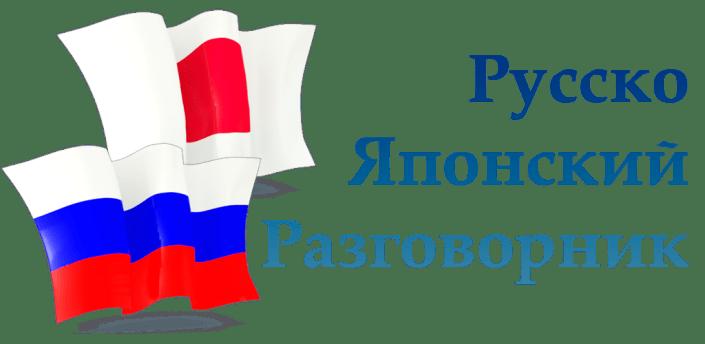 Русско Японский разговорник apk