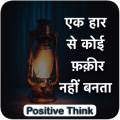 Positive Think : Thoughts and Quotes in Hindi Icon