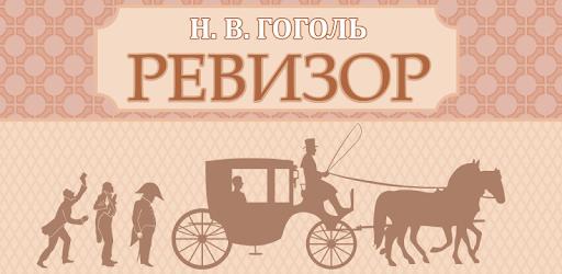 Ревизор. Гоголь Н.В. apk