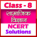 8th class social science (sst) solution in hindi Icon