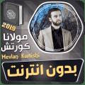 mevlan kurtishi quran offline Icon