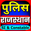Rajasthan Police 2021 - SI and Constable Icon