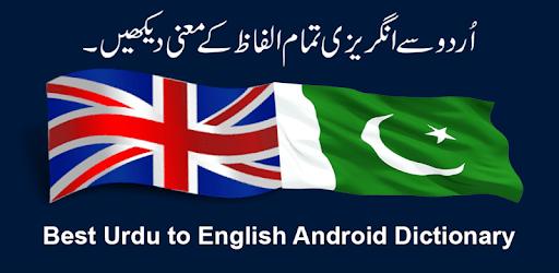 Urdu to English & English to Urdu Dictionary Pro apk