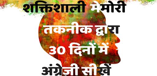 Learn English in Hindi in 30 Days - Speak English apk