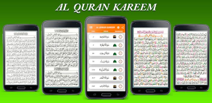 Al Quran - The Holy Quran 16 lines apk