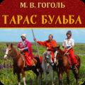 Тарас Бульба (укр). Гоголь М. Icon