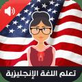 تعلم اللغة الانجليزية بالصوت Icon