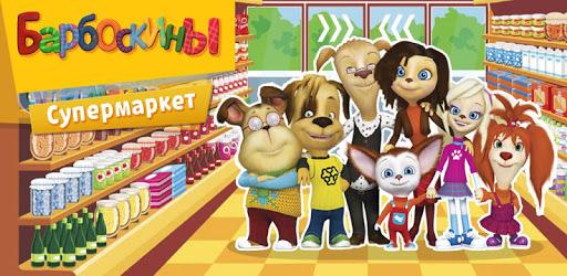 Pooches Supermarket: Family shopping apk