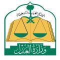 وزارة العدل السعودية - MOJ Icon