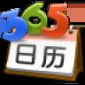 365日历 Icon
