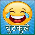 Funny Hindi Jokes हिन्दी जोक्स Pati Patni चुटकुले Icon