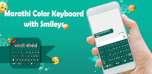 Marathi Color Keyboard 2019: Marathi Language apk