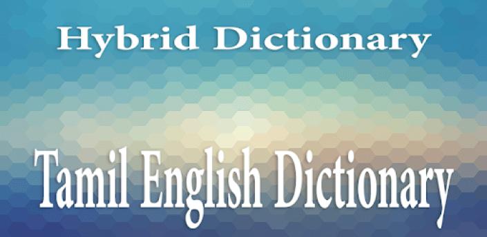 Tamil English Dictionary apk