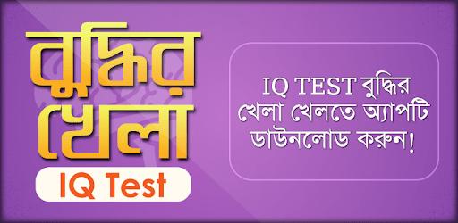 IQ Test Bangla বাংলা আইকিউ - বুদ্ধির খেলা apk