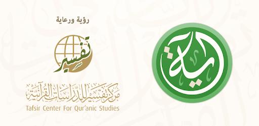 Ayah: Quran App apk