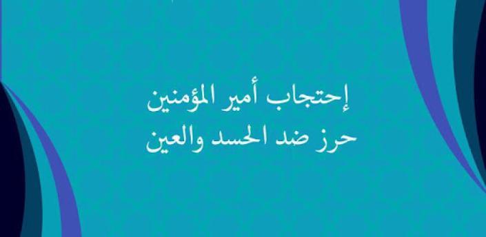احتجاب أمير المؤمنين - حرز ضد الحسد والعين apk