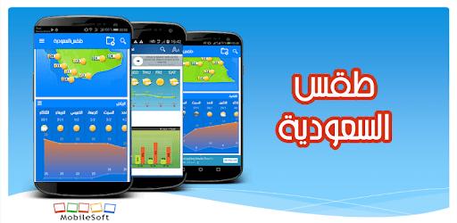 Saudi Arabia Weather apk
