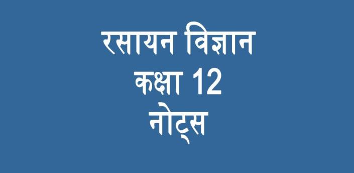 NCERT 12th Chemistry Notes Hindi Medium apk