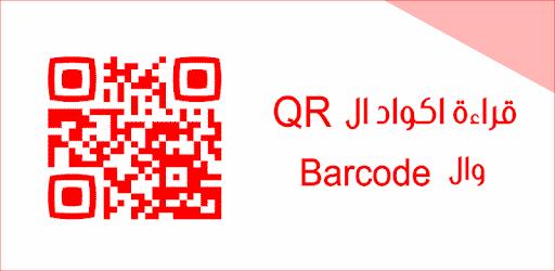 QR Reader - Barcode Reader apk