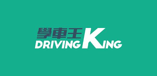 學車考車筆試,駕駛課程,路試短片(香港)- 學車王 apk